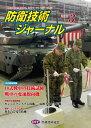 防衛技術ジャーナル 372 単行本・ムック / 防衛技術協会/編