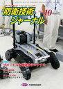 防衛技術ジャーナル 379 単行本・ムック / 防衛技術協会/編