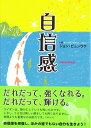 自信感   /小牧者出版/ジョン・ビョンウク