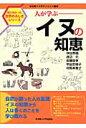 人が学ぶイヌの知恵   /東京農工大学出版会/林谷秀樹