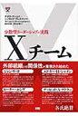 Xチ-ム 分散型リ-ダ-シップの実践  /ファ-ストプレス/デボラ・アンコナ