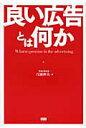 良い広告とは何か   /ファ-ストプレス/百瀬伸夫