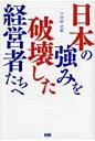 日本の強みを破壊した経営者たちへ   /ファ-ストプレス/小河原直樹