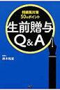 生前贈与Q&A 相続税対策50のポイント  /ファ-ストプレス/鈴木和宏
