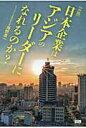 日本企業はアジアのリ-ダ-になれるのか? 小説  /ファ-ストプレス/海野惠一