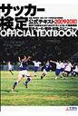 サッカ-検定公式テキスト  2009・2010 /TBSサ-ビス/坂田信久