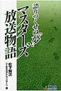 """語りつくせぬ""""夢""""マスタ-ズ放送物語   /TBSサ-ビス/松下賢次"""