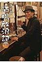 吉田類の酒場放浪記  2杯目 /TBSサ-ビス/吉田類