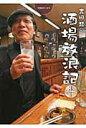 吉田類の酒場放浪記  3杯目 /TBSサ-ビス/吉田類
