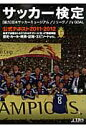 サッカ-検定公式テキスト  2011-2012 /TBSサ-ビス