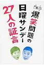 爆笑問題の日曜サンデ-27人の証言 TBSラジオ  /TBSサ-ビス/爆笑問題