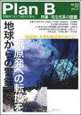 プランB 32 単行本・ムック / ロゴス/編