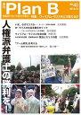 季刊Plan B  No.40 /ロゴス/日本針路研究所