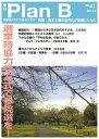 季刊Plan B  No.41 /ロゴス/日本針路研究所