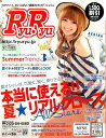 RyuRyu  2012夏号 /ベル-ナ