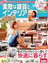 素敵な雑貨とインテリア  2012夏号 /日販アイ・ピ-・エス