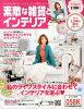 素敵な雑貨とインテリア  2013春号 /日販アイ・ピ-・エス