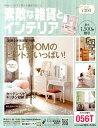 素敵な雑貨とインテリア  2013夏号 /日販アイ・ピ-・エス