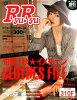 RyuRyu  2013秋号 /日販アイ・ピ-・エス