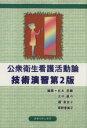 公衆衛生看護活動論技術演習   第2版/クオリティケア/岩本里織