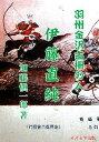 羽州金沢古柵の人伊藤直純   /イズミヤ出版/加藤愼一郎