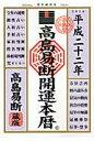 高島易断開運本暦  平成22年度 /ビオ・マガジン/高島易学研究所