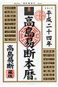 高島易断本暦  平成24年 /ビオ・マガジン/高島易学研究所