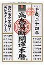高島易断開運本暦  平成24年版 /ビオ・マガジン/高島易学研究所