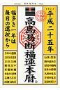 高島易断福運本暦  平成25年 /ビオ・マガジン/高島易学研究所
