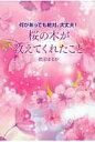 桜の木が教えてくれたこと 何があっても絶対、大丈夫!  /ビオ・マガジン/武田はるか