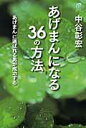 「あげまん」になる36の方法 「あげまん」に選ばれる男が成功する  /中谷彰宏事務所/中谷彰宏
