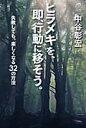 ヒラメキを、即、行動に移そう。 失敗しても、楽しくなる32の方法  /中谷彰宏事務所/中谷彰宏