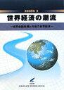 世界経済の潮流  2008年 2 /ト-コ-印刷/内閣府