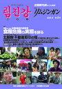 季刊リムジンガン 第2号(2008夏)