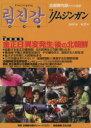 季刊リムジンガン 北朝鮮内部からの通信 日本語版 第3号 /アジアプレス・インタ-ナショナル出版部/石丸次郎