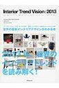 インテリアトレンドビジョン  2013 /ト-ソ-/佐戸川和久