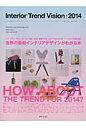 インテリアトレンドビジョン 世界のインテリア情報発信ブック 2014 /ト-ソ-/佐戸川和久
