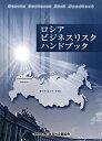 ロシアビジネスリスクハンドブック   /日本在外企業協会/日本在外企業協会