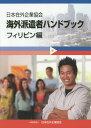 海外派遣者ハンドブック  フィリピン編 /日本在外企業協会/日本在外企業協会