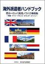 海外派遣者ハンドブック  西ヨ-ロッパ実用ノウハウ事例集 /日本在外企業協会/日本在外企業協会