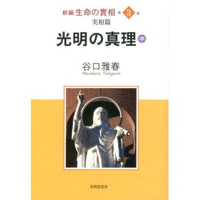新編生命の實相  第3巻 /光明思想社/谷口雅春