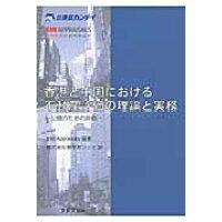 香港と中国における不動産評価の理論と実務 公開のための評価  /アドスリ-/BMI Appraisals Limit