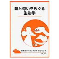 味と匂いをめぐる生物学   /アドスリ-/斎藤徹(獣医学)