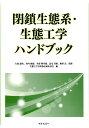 閉鎖生態系・生態工学ハンドブック   /アドスリ-/生態工学会