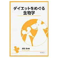 ダイエットをめぐる生物学   /アドスリ-/斎藤徹