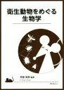 衛生動物をめぐる生物学   /アドスリ-/芳賀英吾