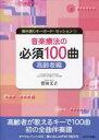 音楽療法の必須100曲  高齢者編 /あおぞら音楽社/菅田文子