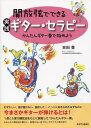 開放弦でできる実践ギタ-・セラピ- かんたんギタ-奏で始めよう  /あおぞら音楽社/吉田豊(音楽療法)