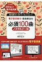 音楽療法の必須100曲  ノスタルジ-編 /あおぞら音楽社/菅田文子