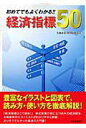 初めてでもよくわかる!!経済指標50 豊富なイラストと図表で、読み方・使い方を徹底解説!  /セキ/大和証券株式会社